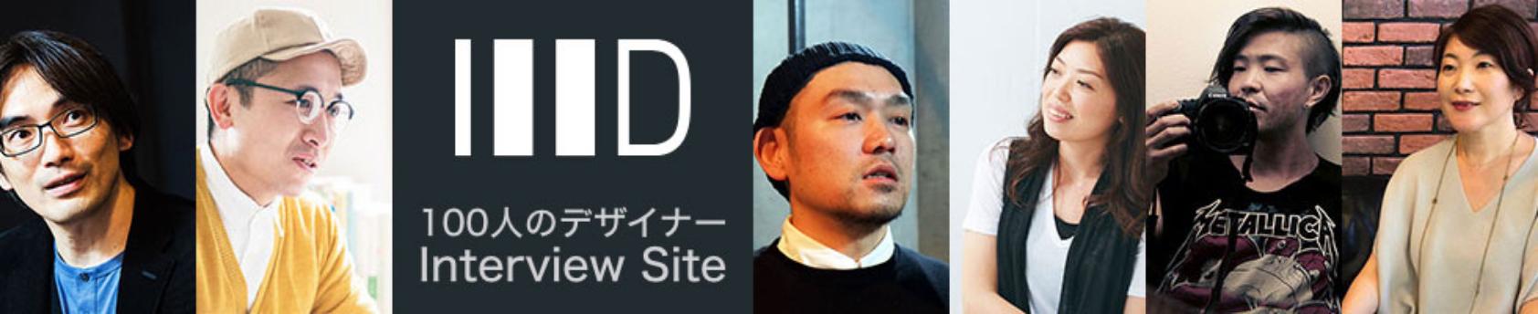100人のデザイナーインタビュー