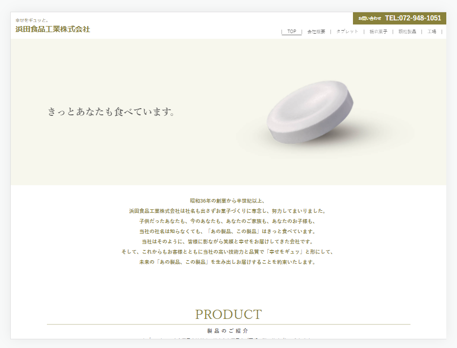 浜田食品工業様 Webデザイン実績