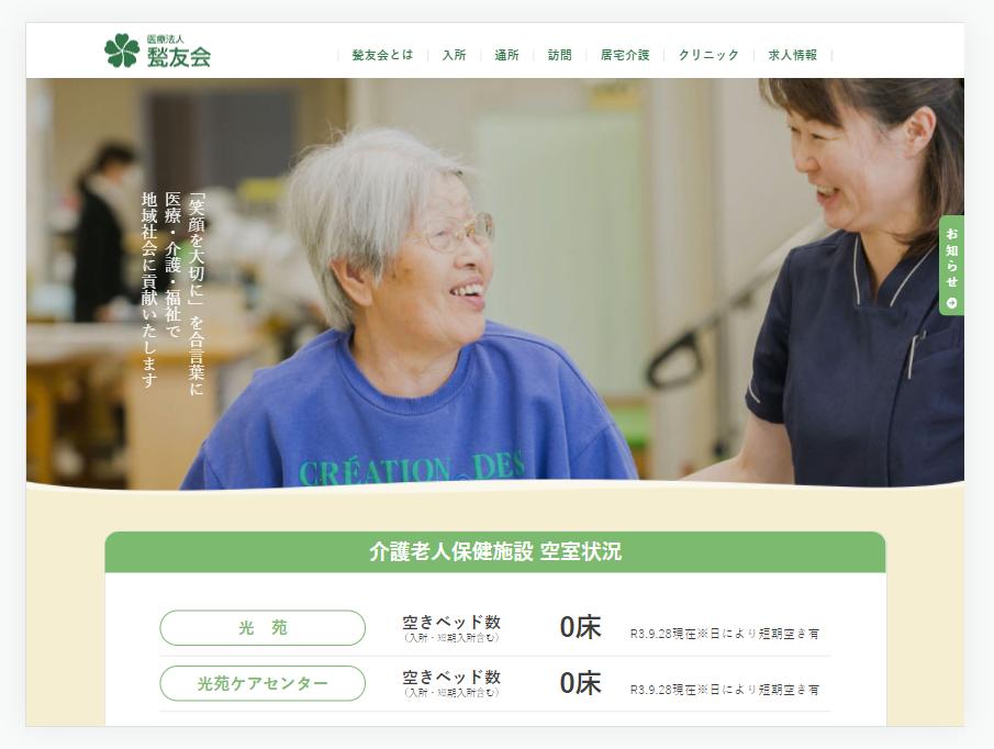 医療法人甃友会様 Webデザイン実績