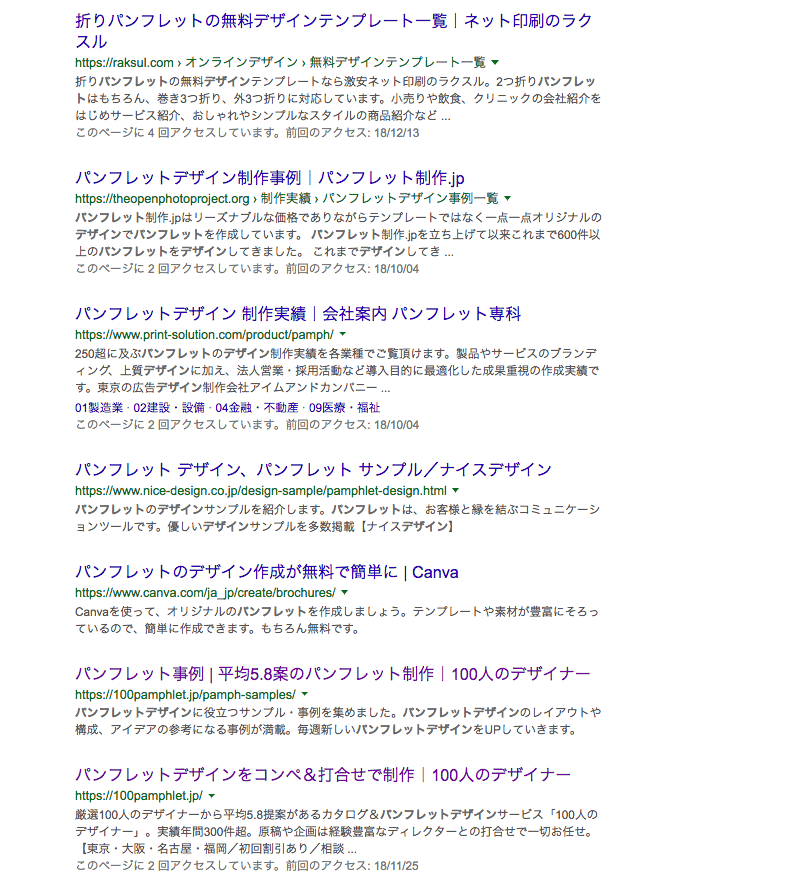 「パンフレット デザイン」というキーワードの検索結果
