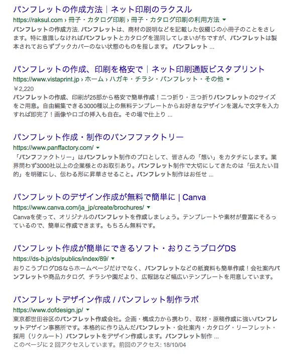 「パンフレット 作成」での検索結果