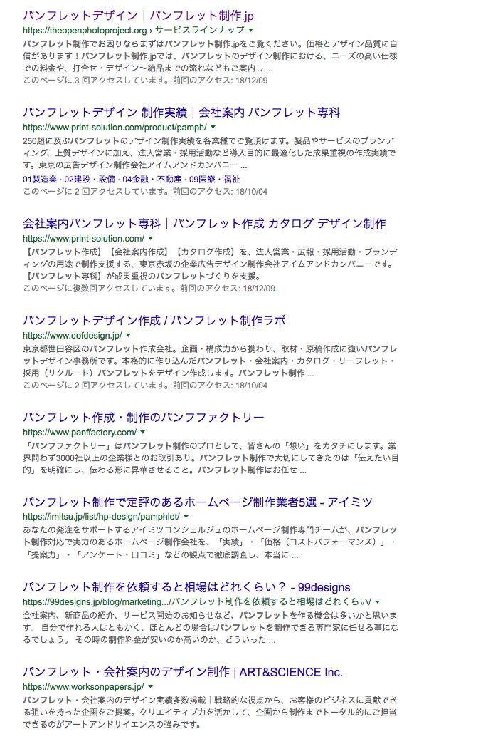 「パンフレット 制作」での検索結果