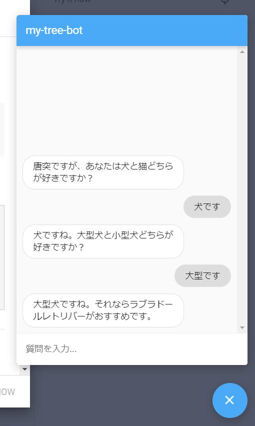 Dialogflow Messenger チャットボット