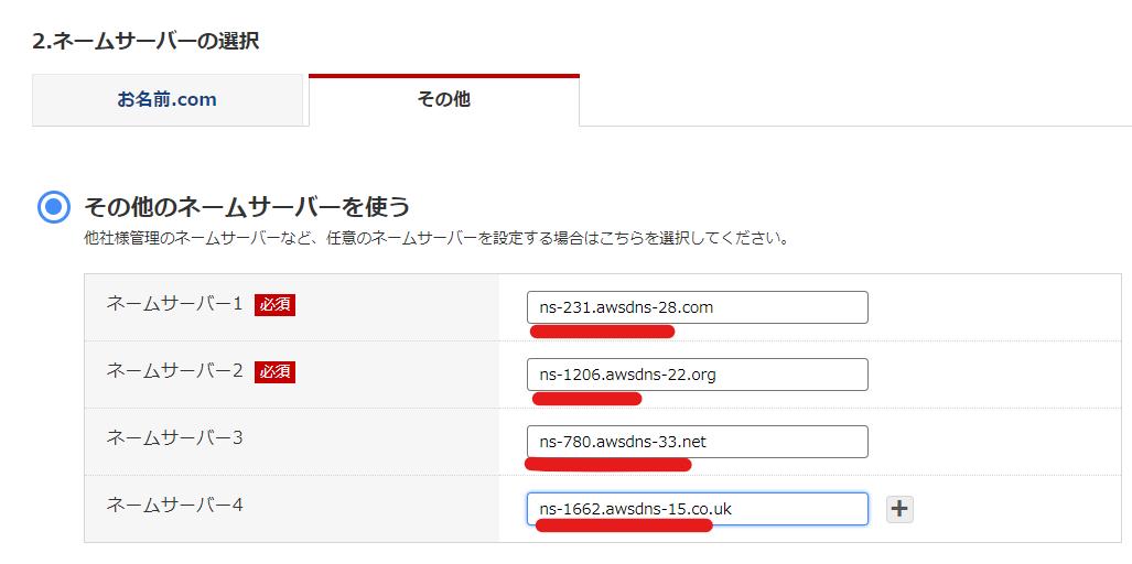 お名前ドットコム ネームサーバー設定画面