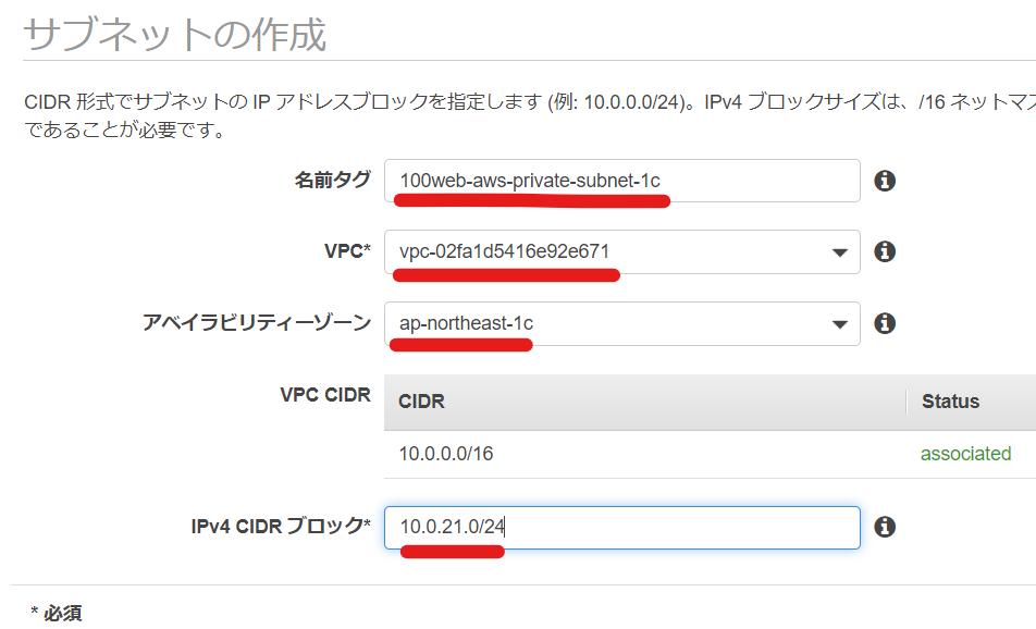 AWS VPC サブネット作成画面