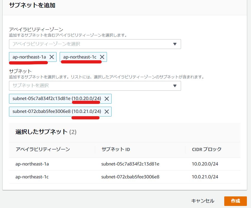 AWS EDS DB サブネットグループ作成画面