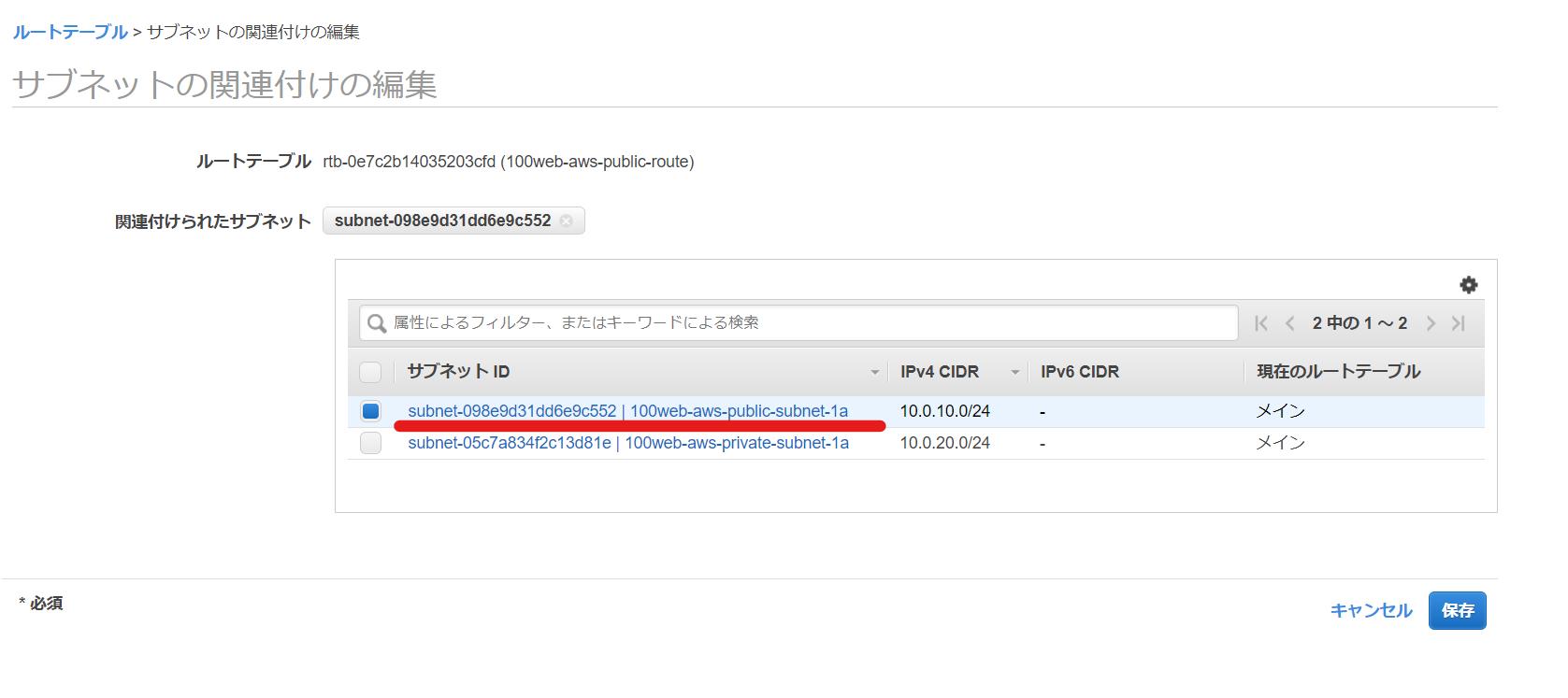 AWS ルートテーブルサブネット編集画面