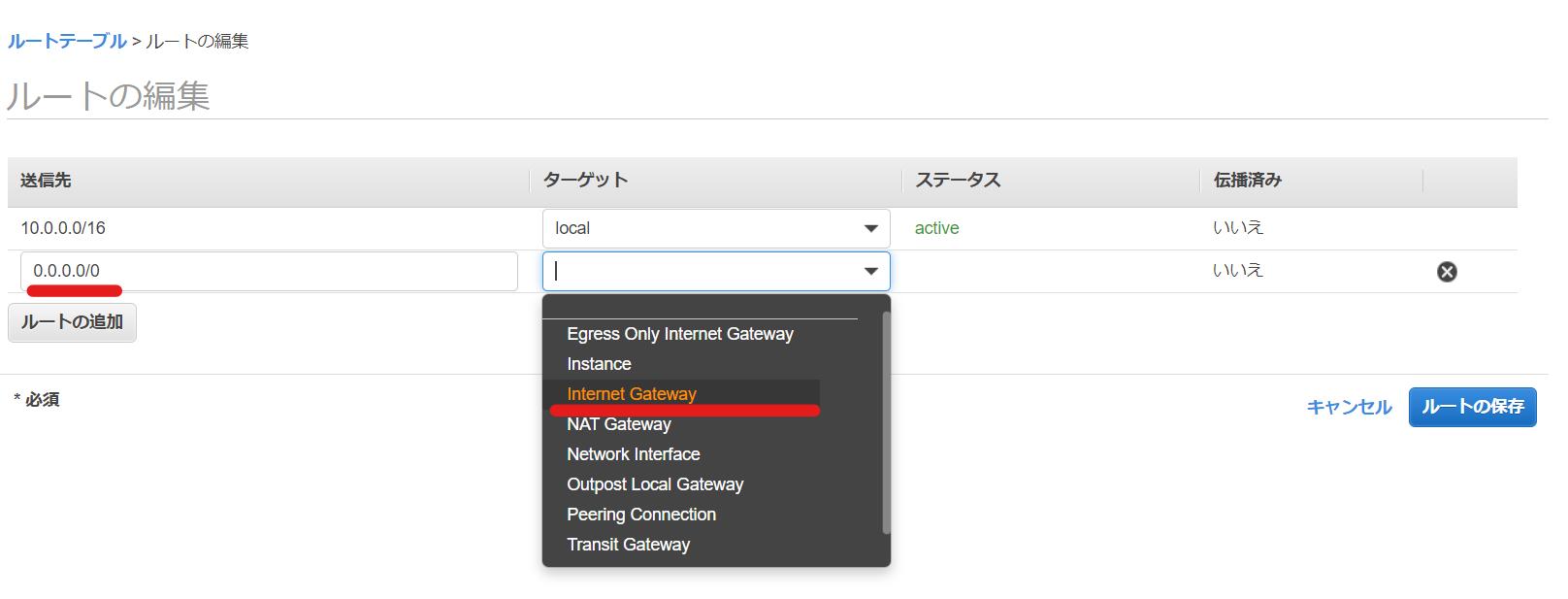 AWS ルートテーブル ルート追加