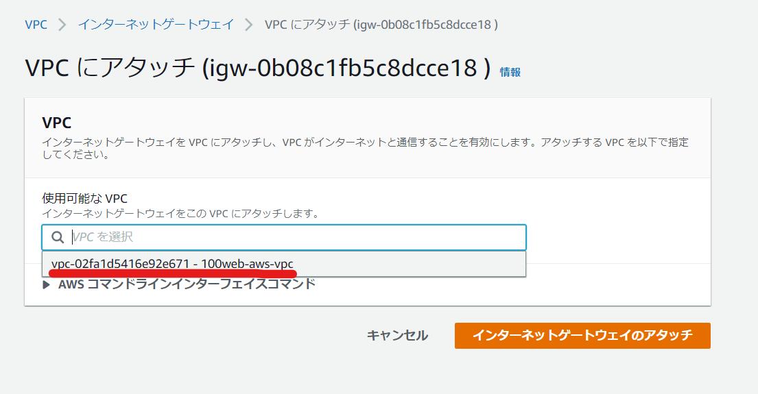 AWS インターネットゲートウェイをVPCにアタッチする