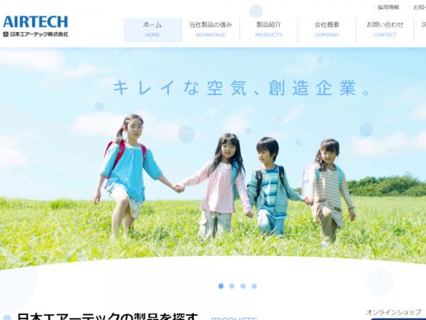 日本エアーテック株式会社様 Webデザイン実績