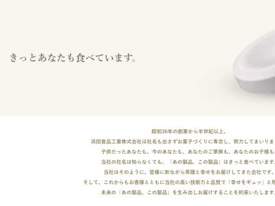日本高分子技研株式会社様