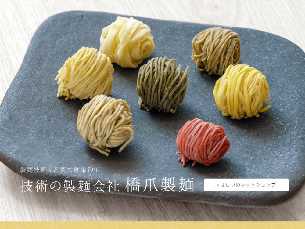 株式会社橋爪製麺様 Webデザイン実績