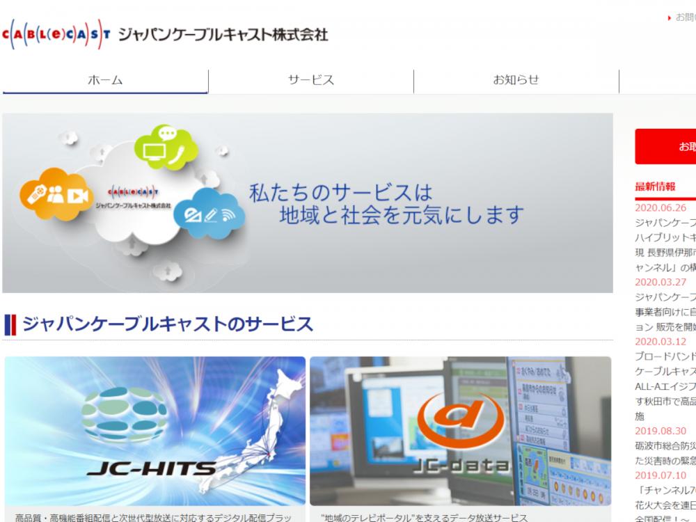 ジャパンケーブルキャスト様 Webデザイン実績