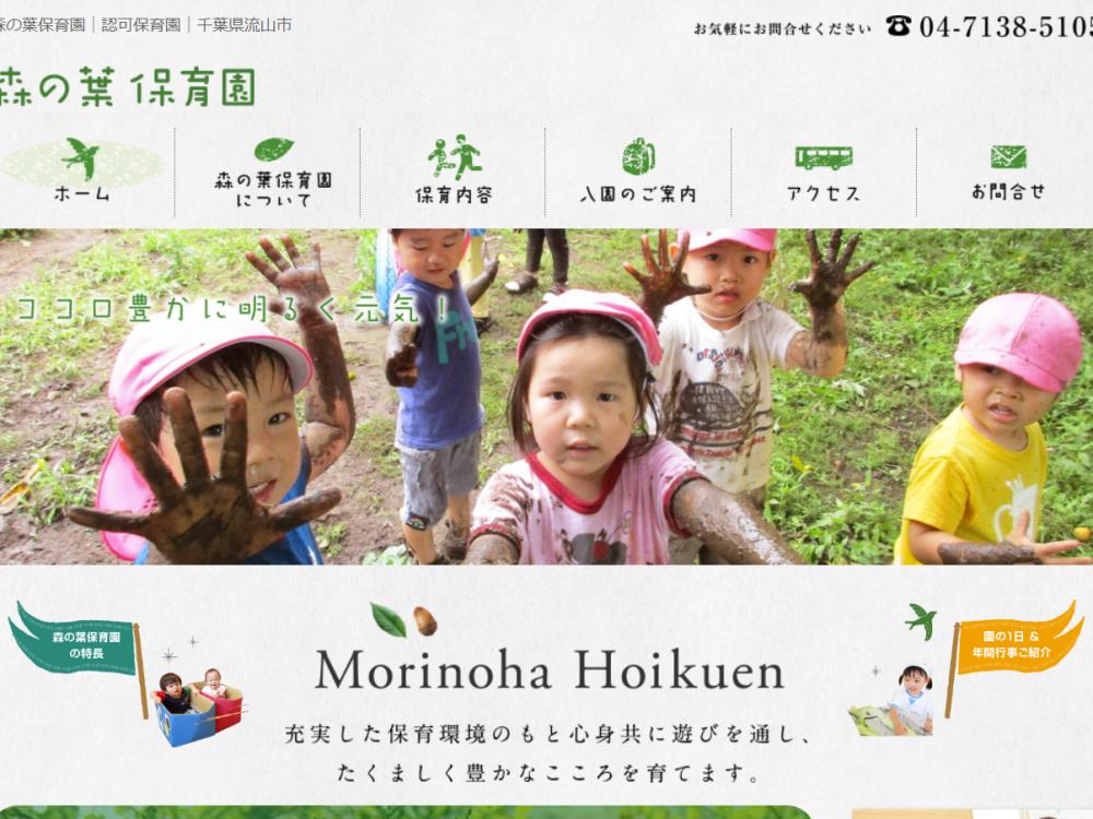 森の葉保育園様 Webデザイン実績