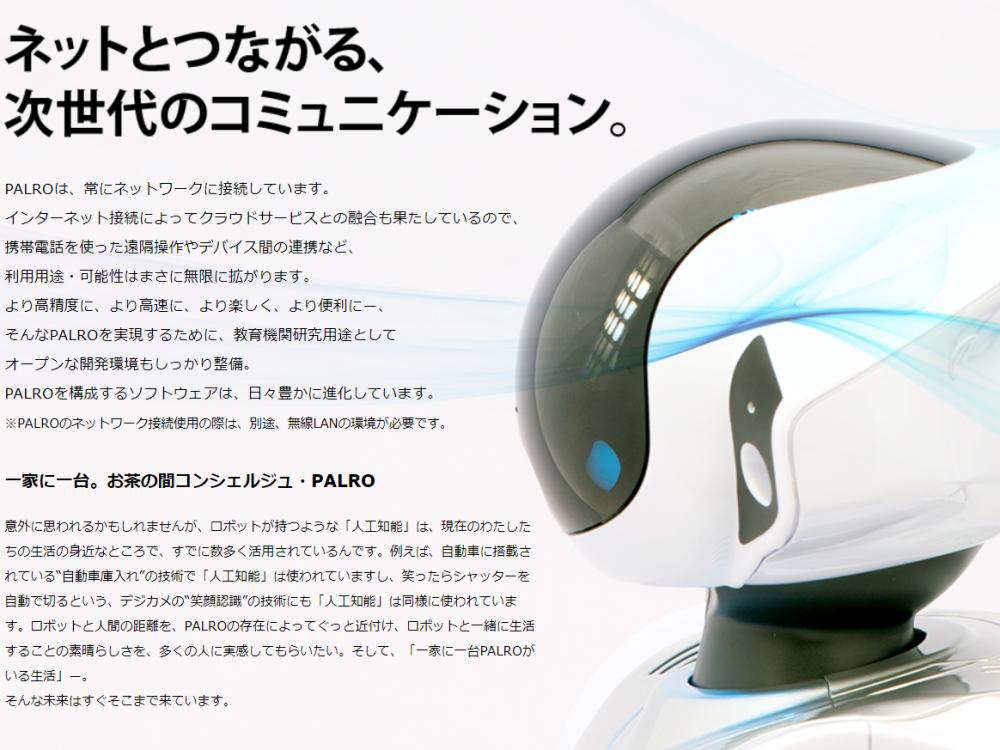 富士ソフト株式会社様 Webデザイン実績