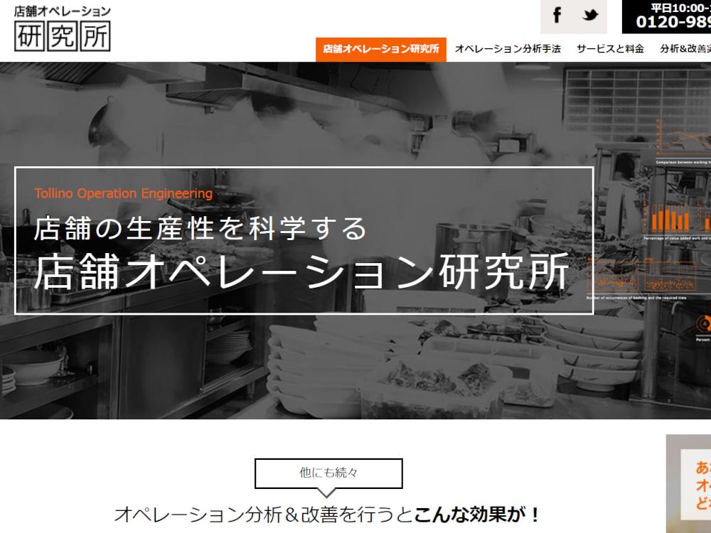 トリノ・ガーデン株式会社様 Webデザイン実績