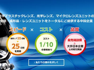 イースタン技研株式会社様