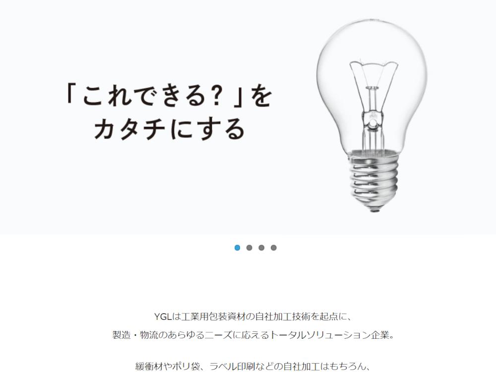 ワイヂーエル株式会社様 Webデザイン実績
