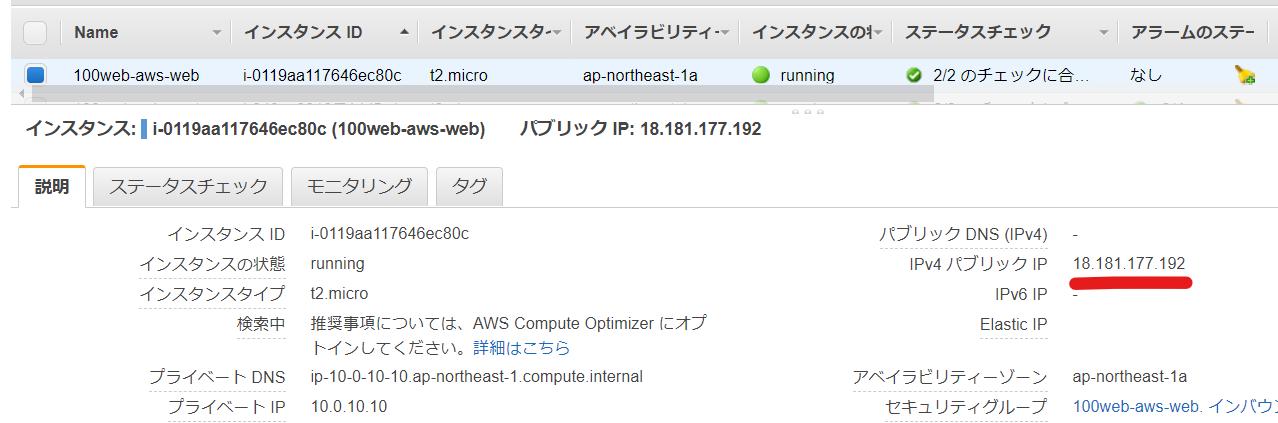 AWS EC2 インスタンス画面
