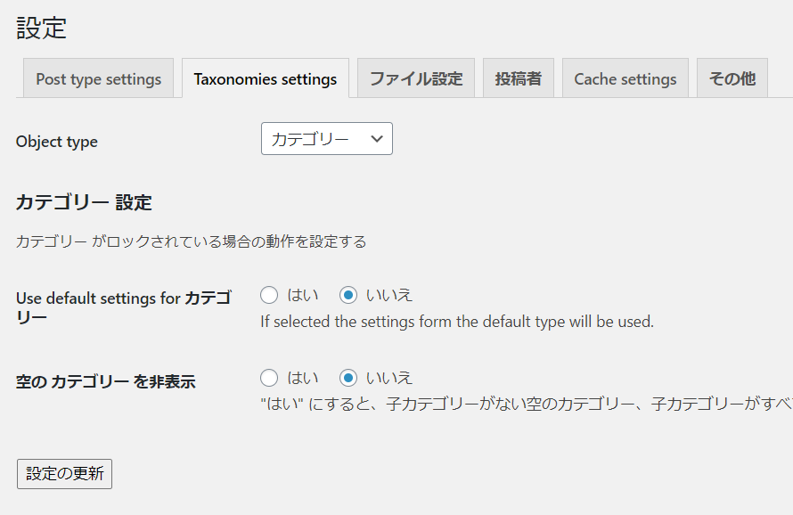 User Access ManagerのTaxonomies Setting画面