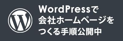 WordPressで会社ホームページを作る手順公開中