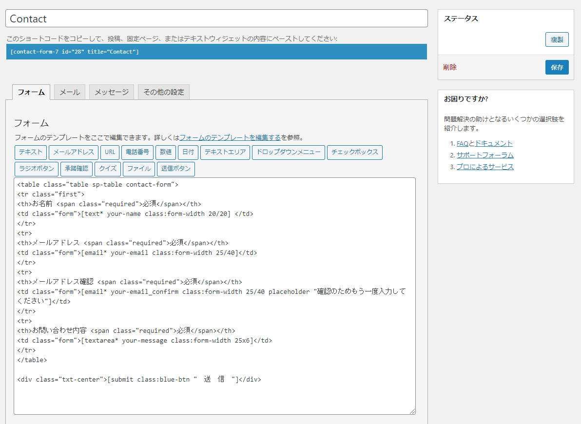Contact form 7 フォーム作成画面