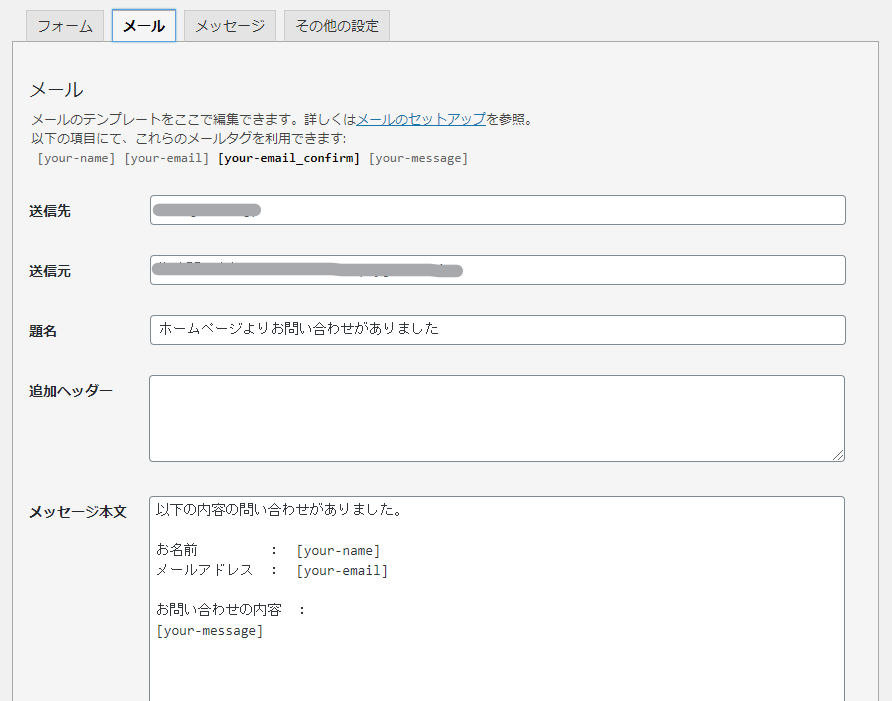 Contact From 7 メール送信画面(管理者宛て)