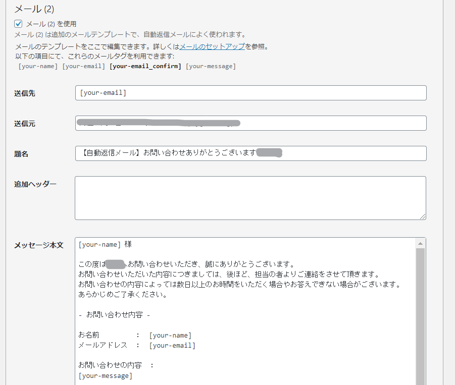 Contact From 7 メール送信画面(問い合わせ者宛て)
