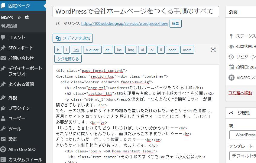 WordPressではページ固有のHTMLはエディタに記述する