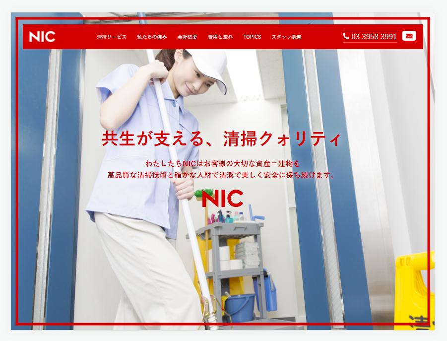 株式会社ニック様 Webデザイン実績