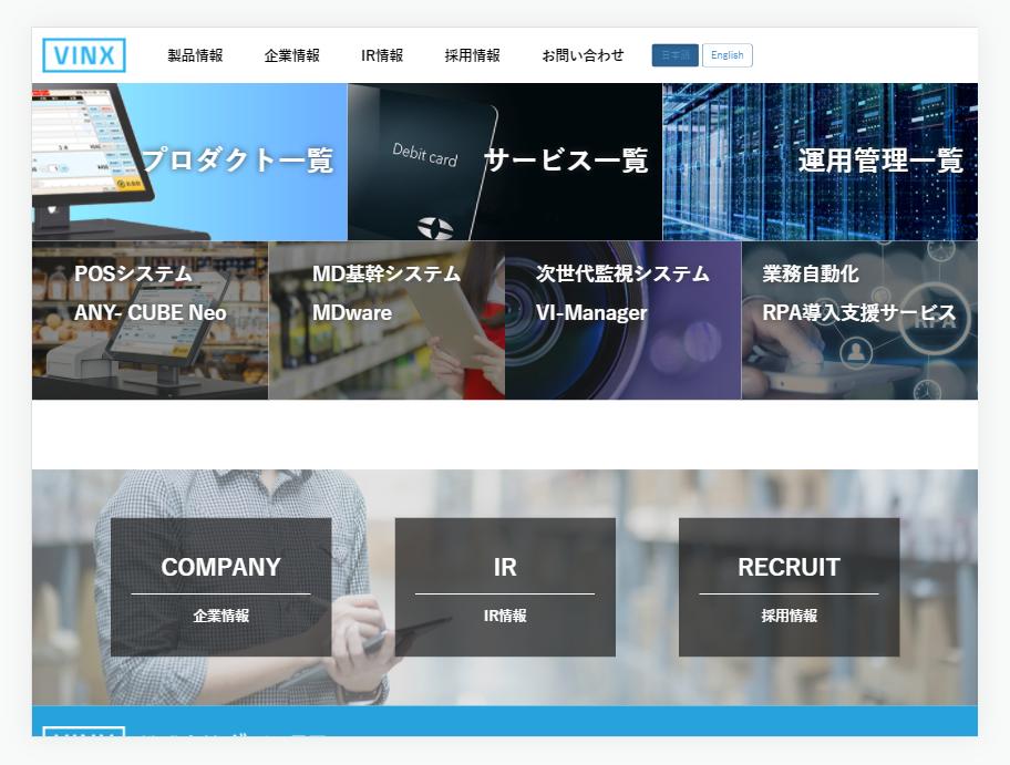 株式会社ヴィンクス様 Webデザイン実績