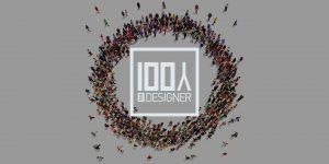 パンフレットデザインなら、コンペで5.8提案の100人のデザイナー